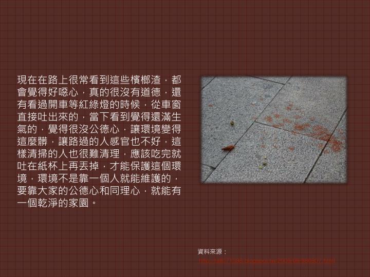 http://fall071398.blogspot.tw/2009/09/980907.html