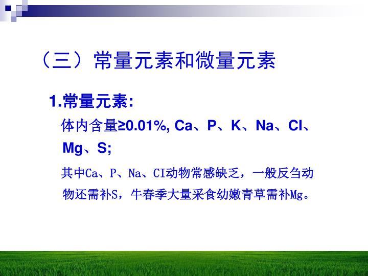 (三)常量元素和微量元素