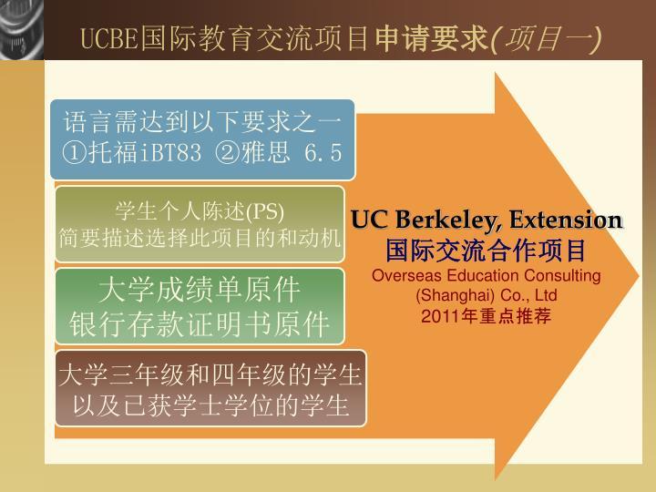 UCBE国际教育交流项目