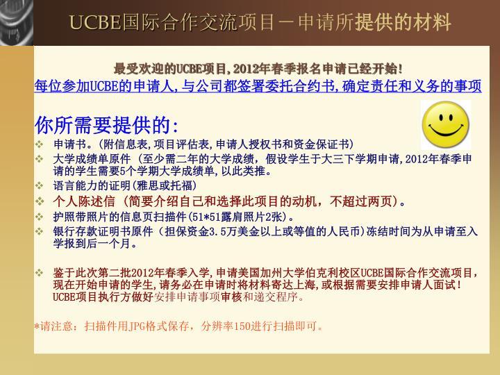 UCBE国际合作交流