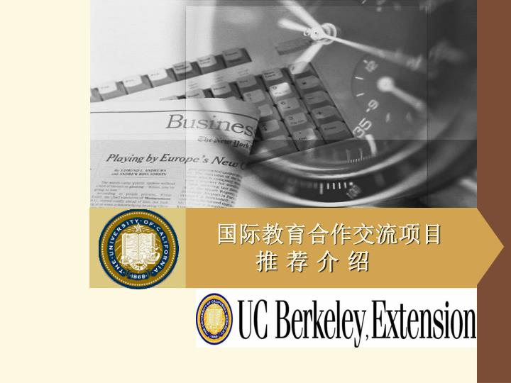 国际教育合作交流项目