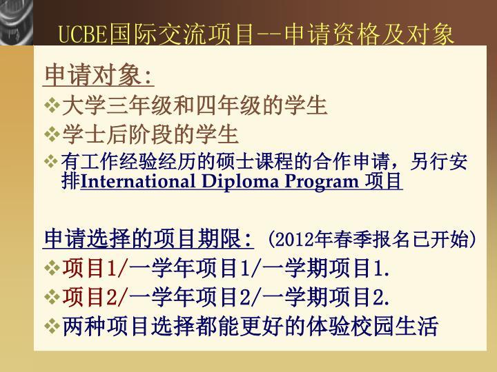 UCBE国际交流项目--申请资格及对象