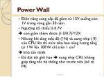 power wall3