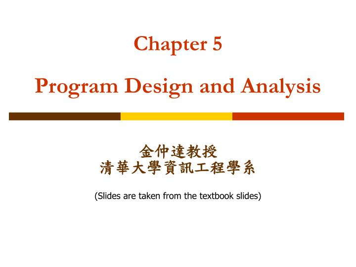 chapter 5 program design and analysis n.