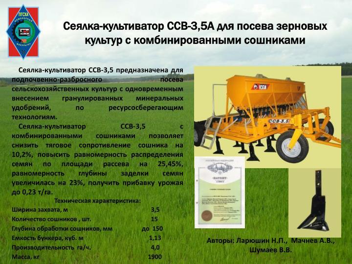 Сеялка-культиватор ССВ-3,5А для посева зерновых культур с комбинированными сошниками