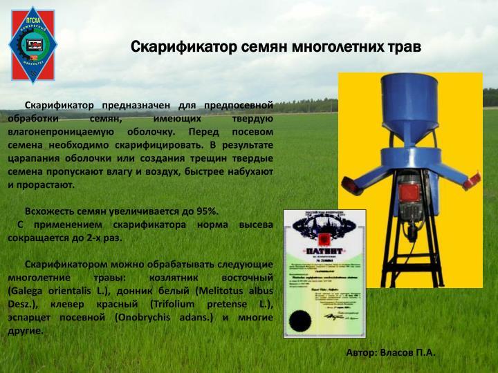 Скарификатор семян многолетних трав