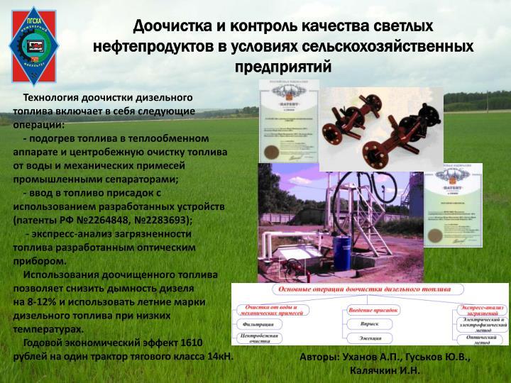 Доочистка и контроль качества светлых нефтепродуктов в условиях сельскохозяйственных предприятий