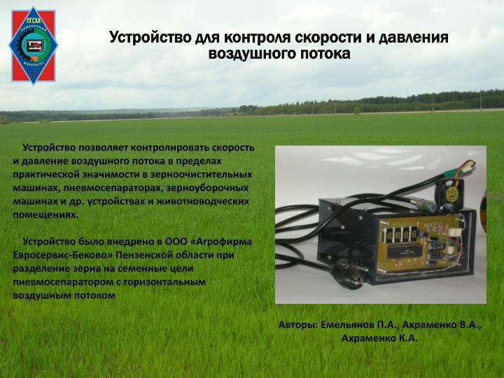 Устройство для контроля скорости и давления воздушного потока