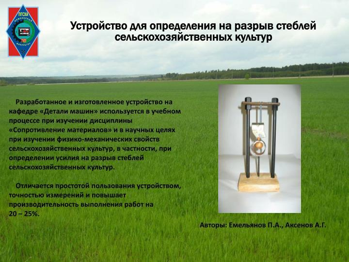 Устройство для определения на разрыв стеблей сельскохозяйственных культур