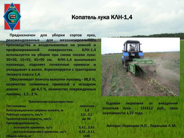 Копатель лука КЛН-1,4