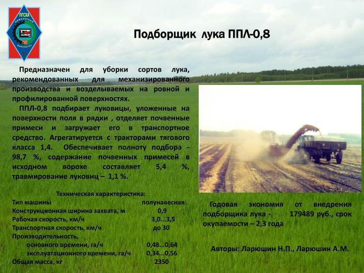 Подборщик  лука ППЛ-0,8