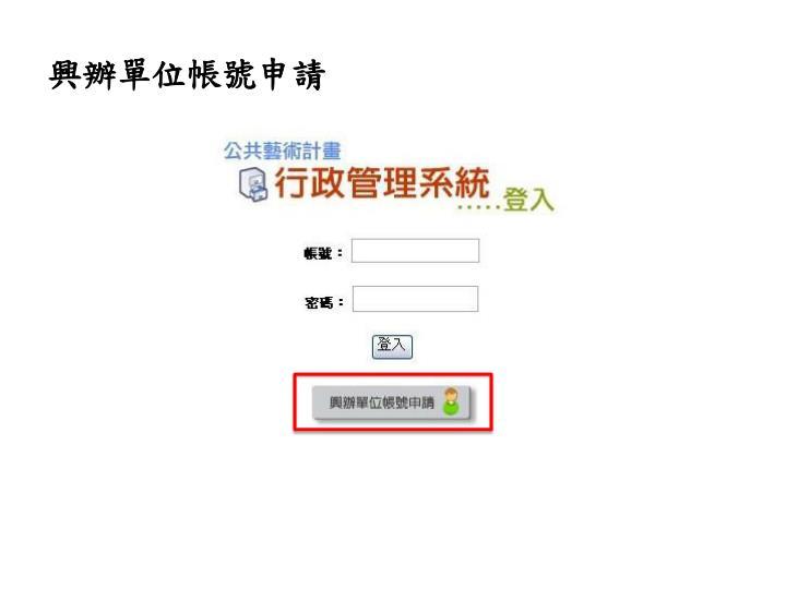 興辦單位帳號申請