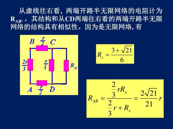 从虚线往右看, 两端开路半无限网络的电阻计为