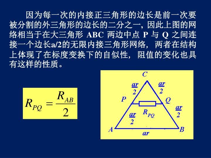 因为每一次的内接正三角形的边长是前一次要被分割的外三角形的边长的二分之