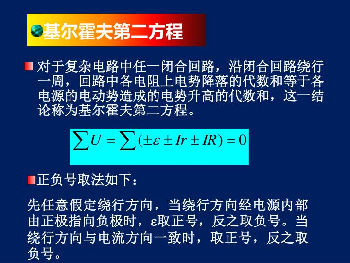 基尔霍夫第二方程