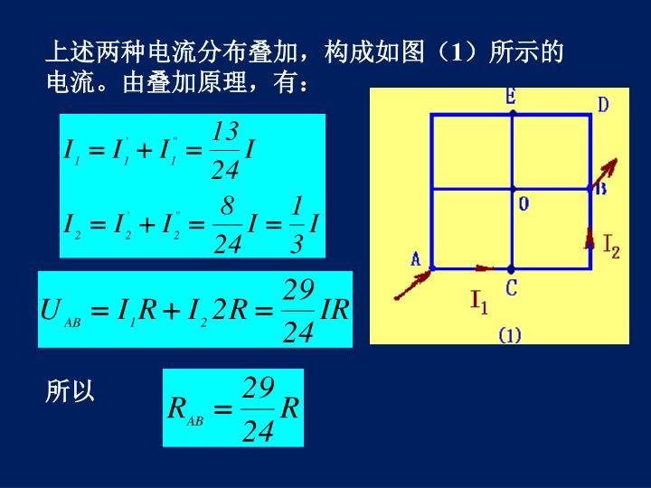 上述两种电流分布叠加,构成如图(1)所示的电流。由叠加原理,有: