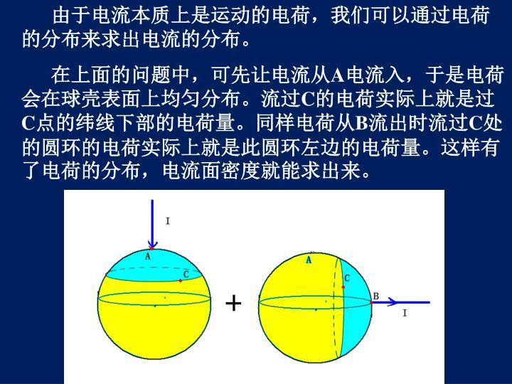 由于电流本质上是运动的电荷,我们可以通过电荷的分布来求出电流的分布。