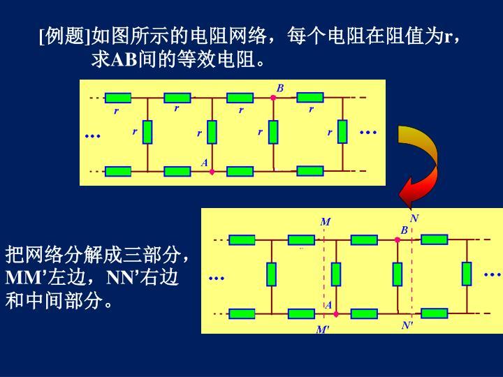 [例题]如图所示的电阻网络,每个电阻在阻值为