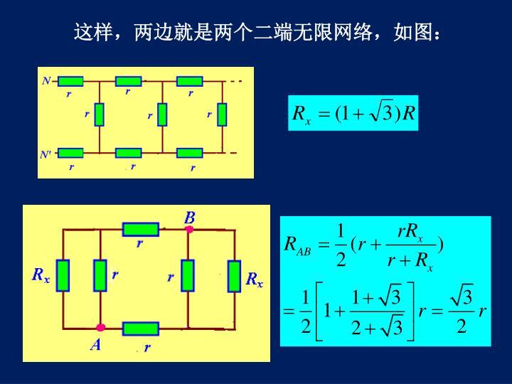 这样,两边就是两个二端无限网络,如图: