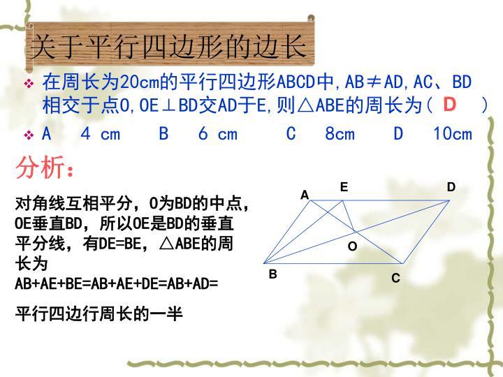 关于平行四边形的边长
