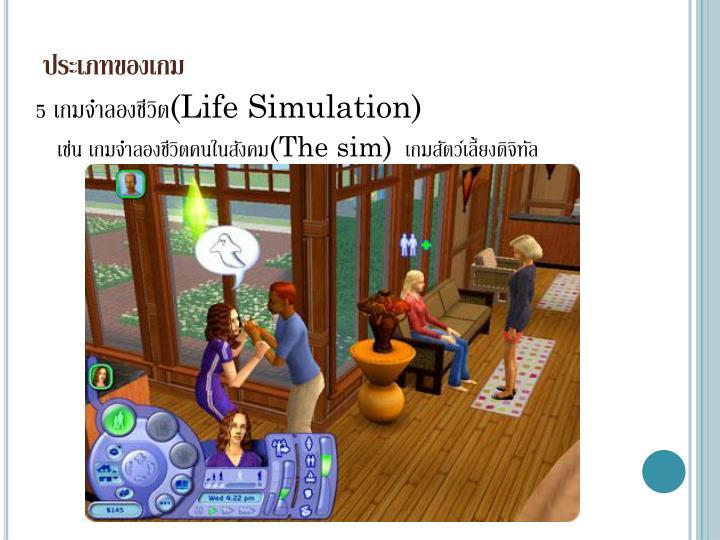 5 เกมจำลองชีวิต
