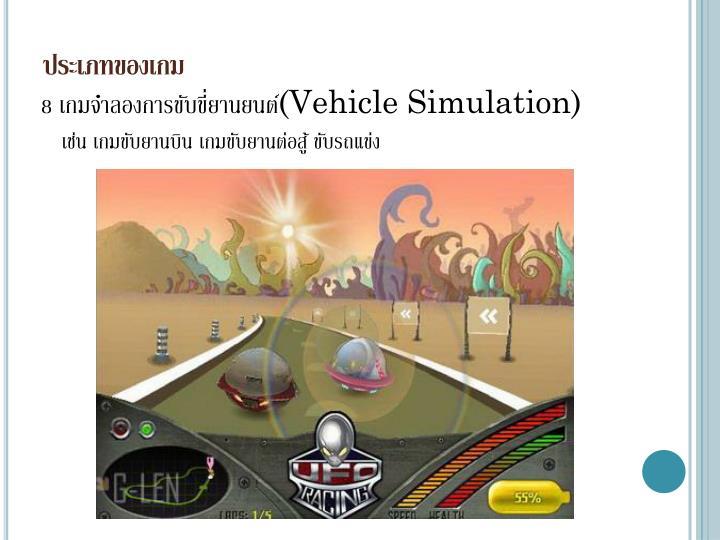 8 เกมจำลองการขับขี่ยานยนต์
