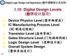 1 10 digital design levels