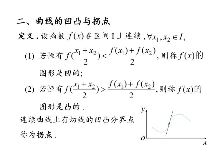 二、曲线的凹凸与拐点