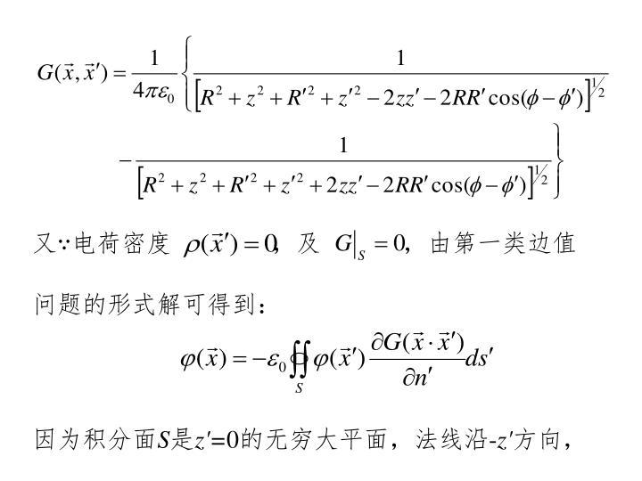 又∵电荷密度                ,及             ,由第一类边值问题的形式解可得到: