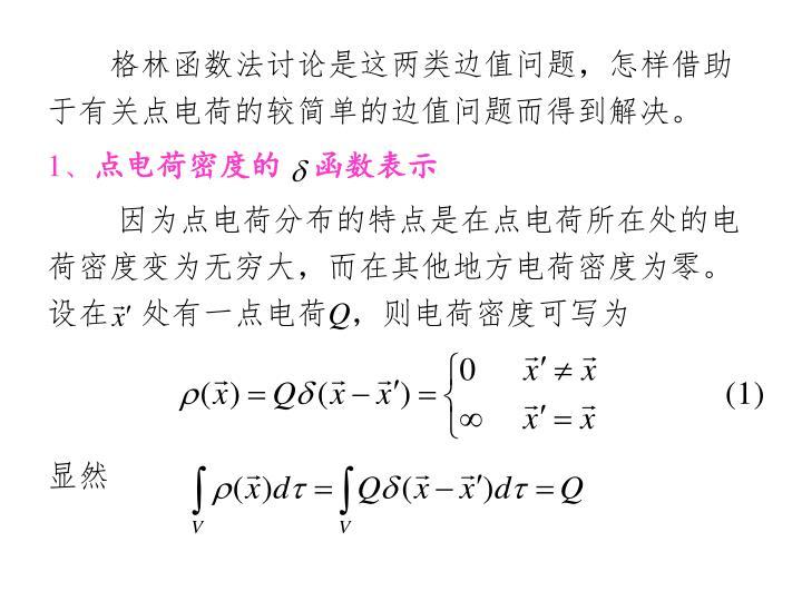 格林函数法讨论是这两类边值问题,怎样借助于有关点电荷的较简单的边值问题而得到解决。