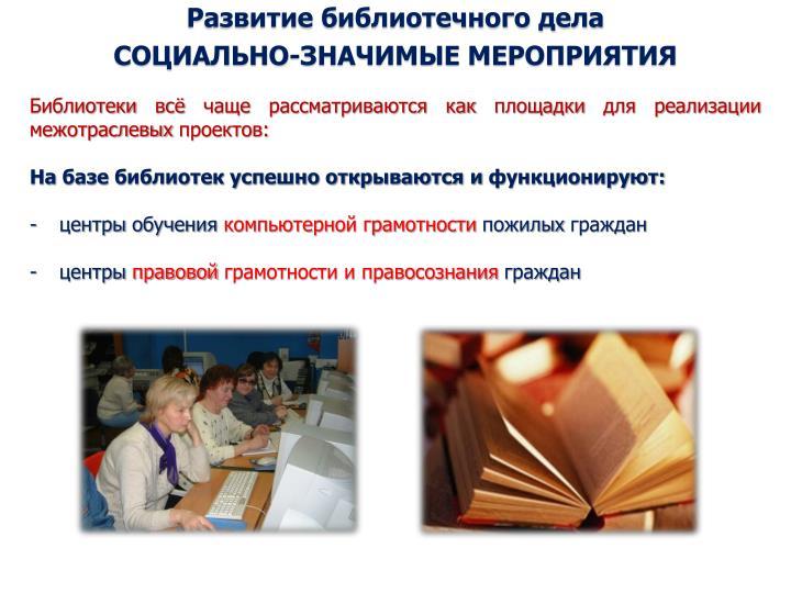 Развитие библиотечного дела