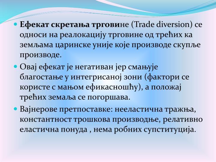 Ефекат скретања тргови