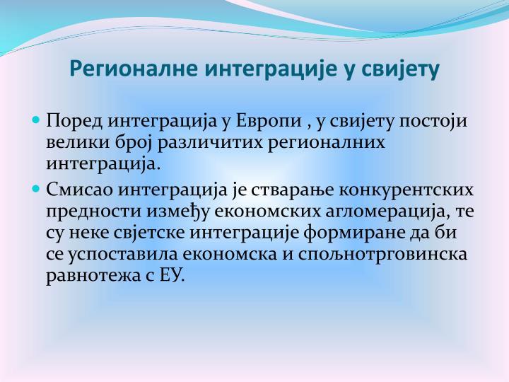 Регионалне интеграције у свијету