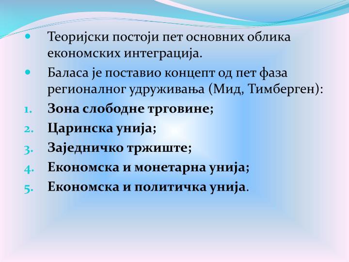 Теоријски постоји пет основних облика економских интеграција.