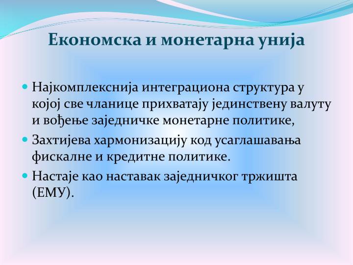 Економска и монетарна унија