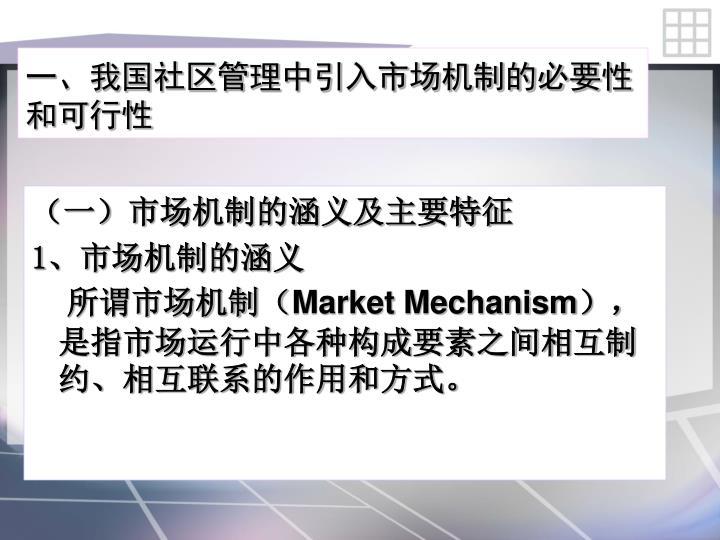 一、我国社区管理中引入市场机制的必要性和可行性