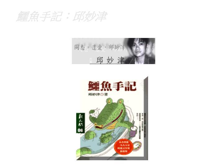 鱷魚手記:邱妙津
