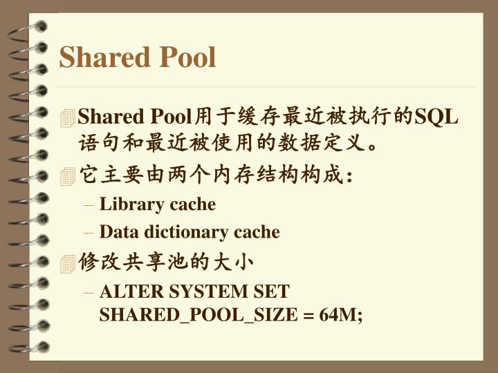 Ppt oracle powerpoint presentation id 3714383 for Show buffer pool size