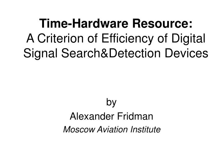 time hardware resource a criterion of efficiency of digital signal search detection devices