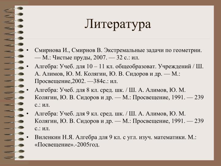 Смирнова И., Смирнов В. Экстремальные задачи по геометрии. — М.: Чистые пруды, 2007. — 32 с.: ил.