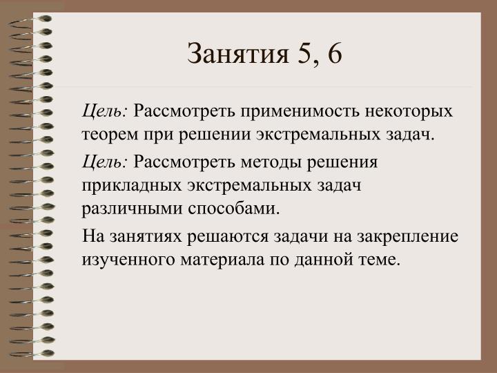 Занятия 5, 6