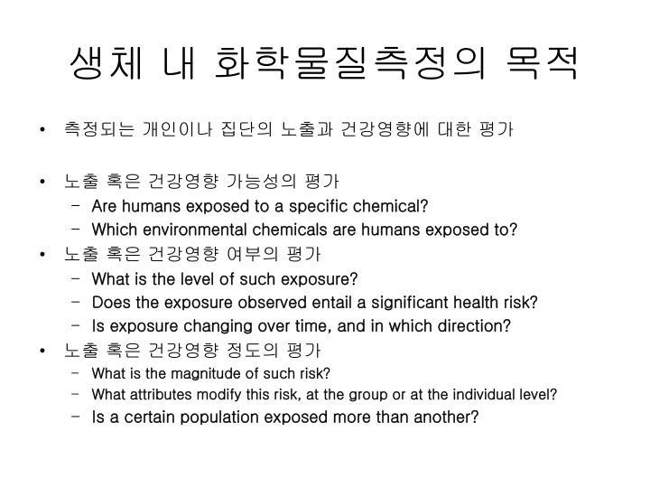 생체 내 화학물질측정의 목적