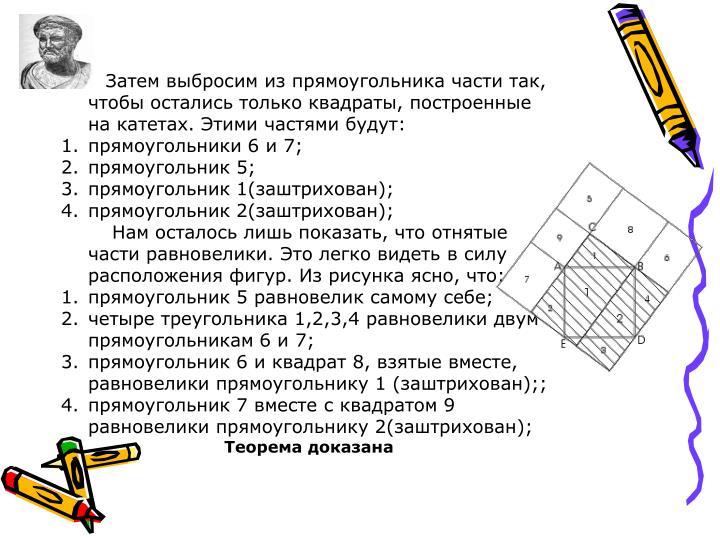 Затем выбросим из прямоугольника части так, чтобы остались только квадраты, построенные на катетах. Этими частями будут: