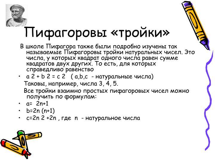 Пифагоровы «тройки»