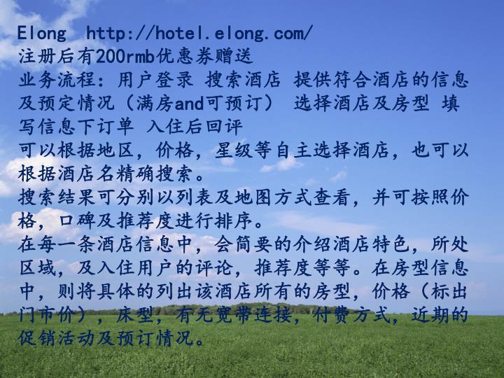 Elong  http://hotel.elong.com/