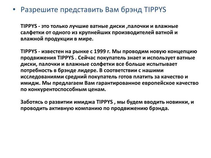 Разрешите представить Вам брэнд TIPPYS