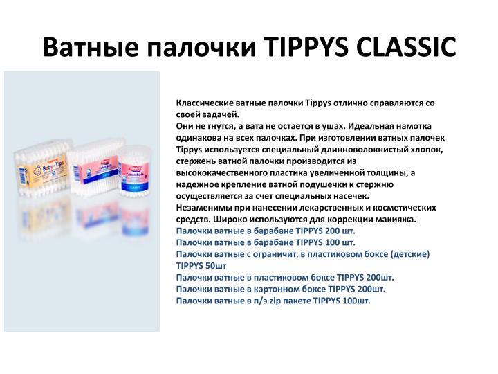 Tippys classic