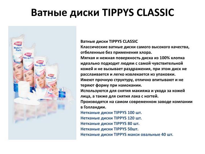 Ватные диски TIPPYS CLASSIC