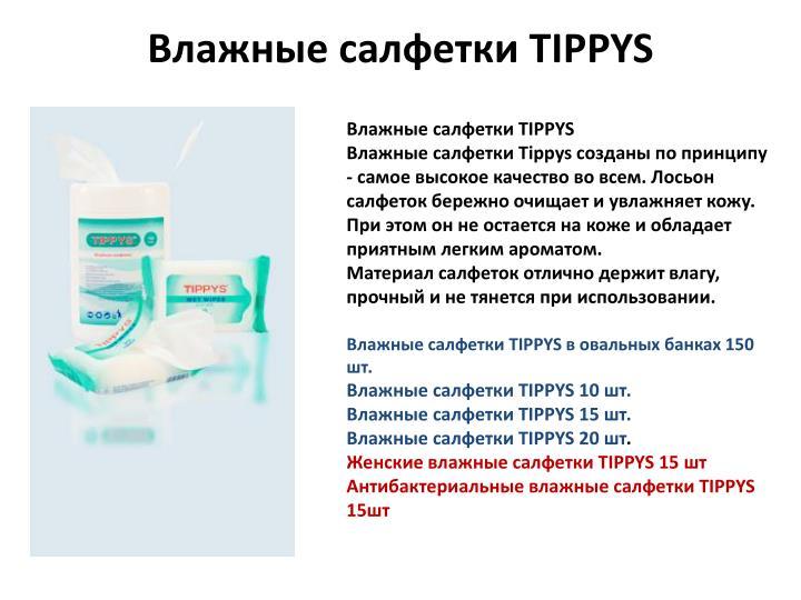 Влажные салфетки TIPPYS