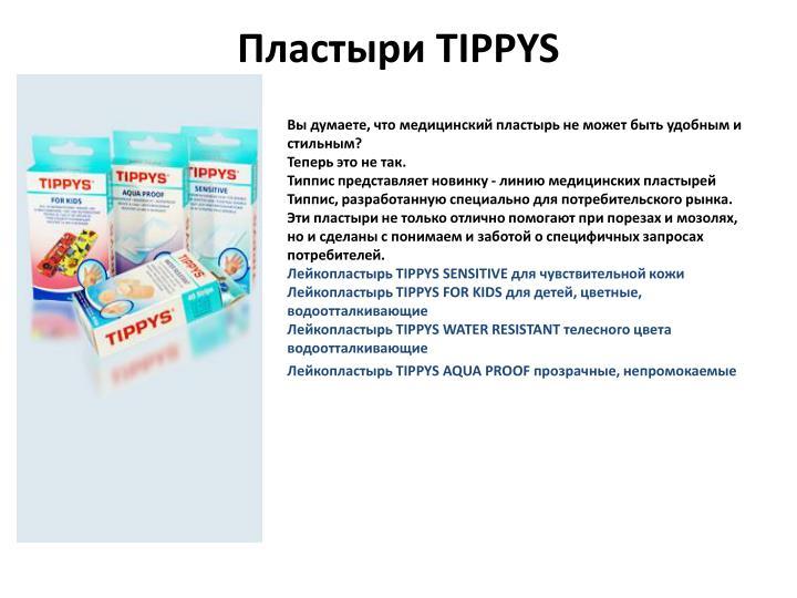 Пластыри TIPPYS